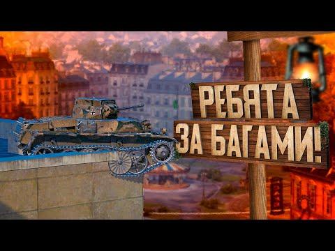 БАГИ, НЫЧКИ, СЕКРЕТНЫЕ МЕСТА В WOT #3: Полёт по-французски!