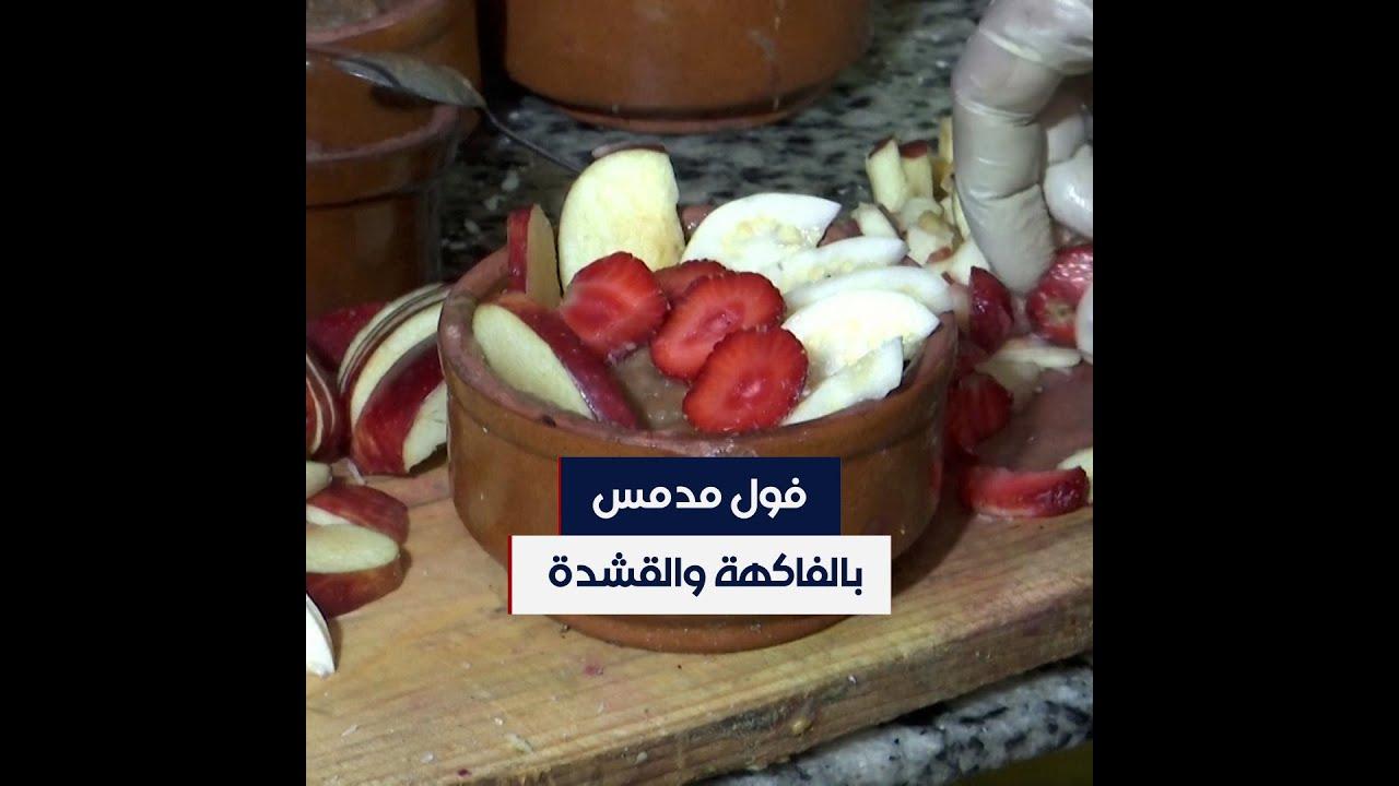 حلويات الفول المدمس.. مطعم مصري يطور الطبق التقليدي لجذب الزبائن  - 03:56-2021 / 5 / 12