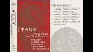 Download Chinese Music from the Tang Dynasty 《中國唐樂》 (c. 1990)