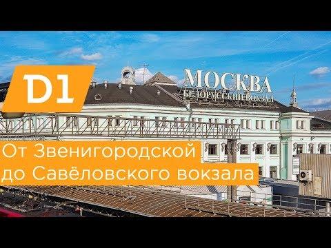 МЦД1: от Звенигородской до Савёловского вокзала