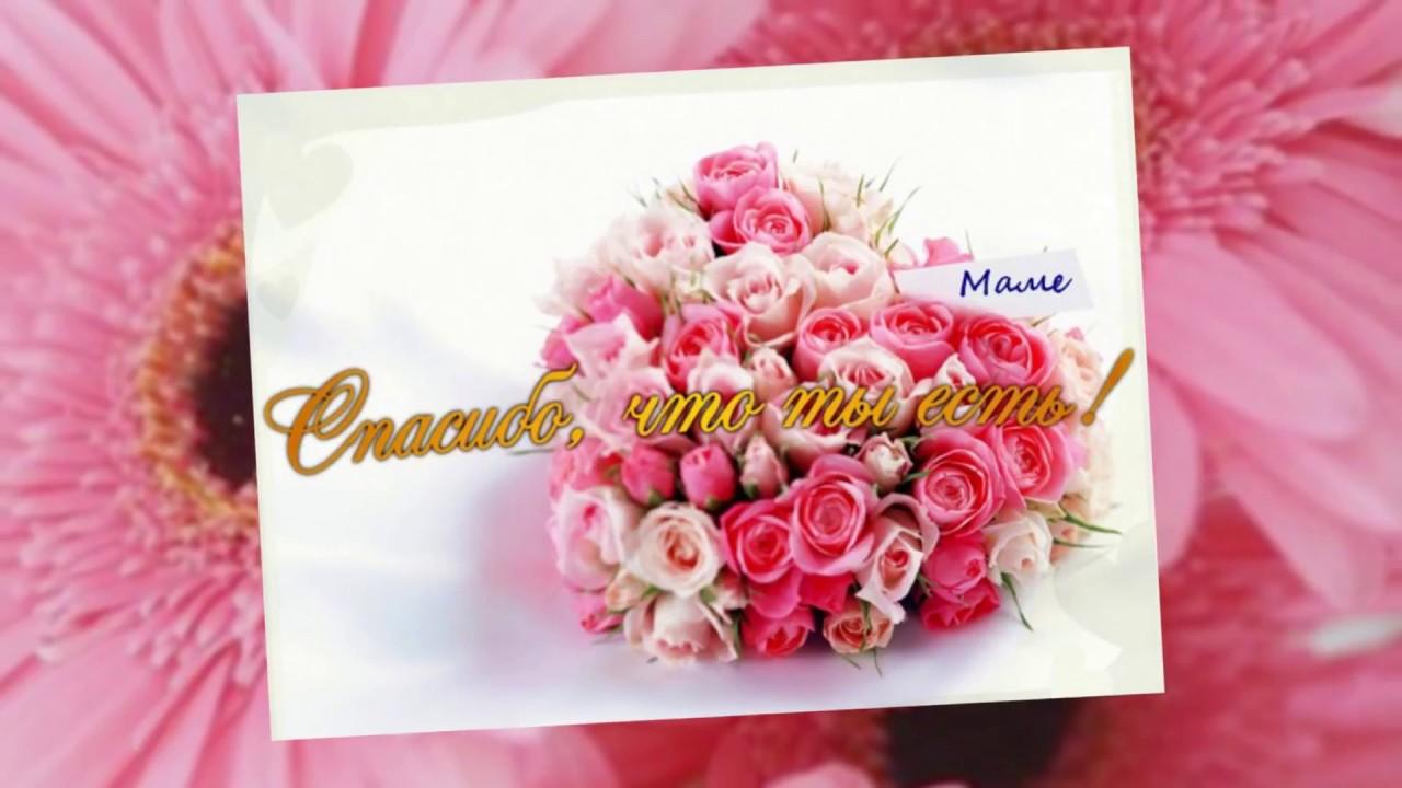 Поздравление маме с днем рождения от дочери трогательные открытки, картинках
