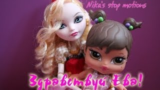 Stop motion monster high# Здравствуй, Ева!
