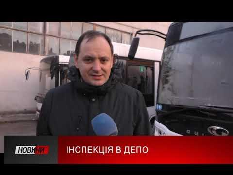 Третя Студія: Морозного  ранку франківські чиновники провели інспекцію на