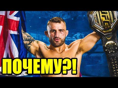 ВОТ ПОЧЕМУ АЛЕКСАНДР ВОЛКАНОВСКИ ПОБЕДИЛ МАКСА ХОЛЛОУЭЯ НА UFC 251!