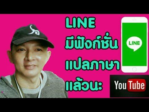 ฟังก์ชั่นใหม่ในแอพLINE สามารถแปลภาษาจากรูปได้แล้ว/kanapon i am a youtuber