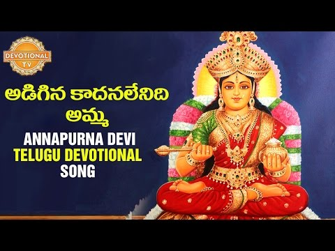 Goddess Durga Devi | Telugu Devotional Songs | Adigina Kadanalenidi Amma Song | Devotional TV