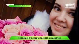Задержали второго подозреваемого по делу 3 летней девочки  Новости Кирова 28 02 2019
