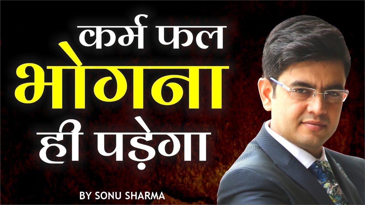 कर्म फल भोगना ही पड़ेगा ! Mr. Sonu Sharma Best Motivational Video