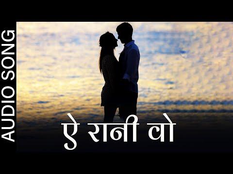 Download Ae Rani Wo   ऐ रानी वो   Audio Song   CG Song   Bhuneshwar Patel   Niharika Sahu