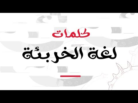 لغة الخربئة |  El Madfaagya Ft El Sharaa Family (Official Lyrics Video