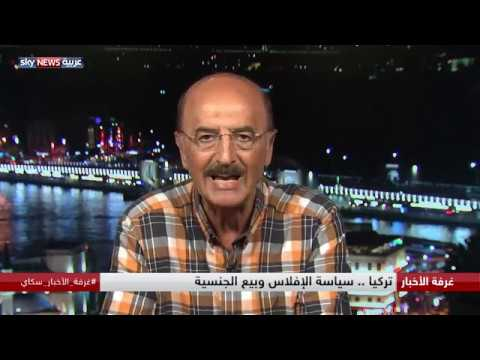 تركيا.. سياسة الإفلاس وبيع الجنسية  - نشر قبل 3 ساعة