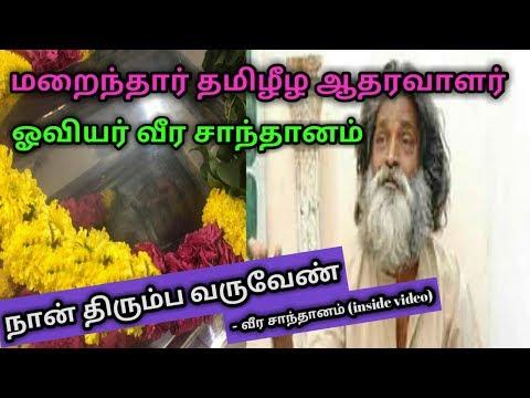 Tamil Artist and Activist Veera Santhanam Passes Away