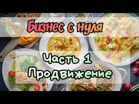 Как открыть доставку обедов / Доставка еды ЧАСТЬ 1 - ПРОДВИЖЕНИЕ