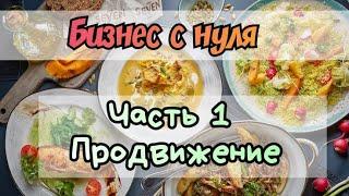 как открыть доставку обедов / Доставка еды ЧАСТЬ 2 - АРЕНДУЮ ЦЕХ