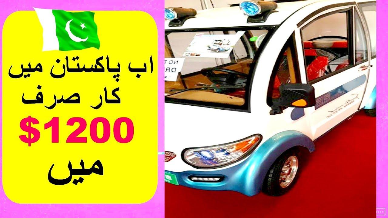 China Electric Car Price In Pakistan