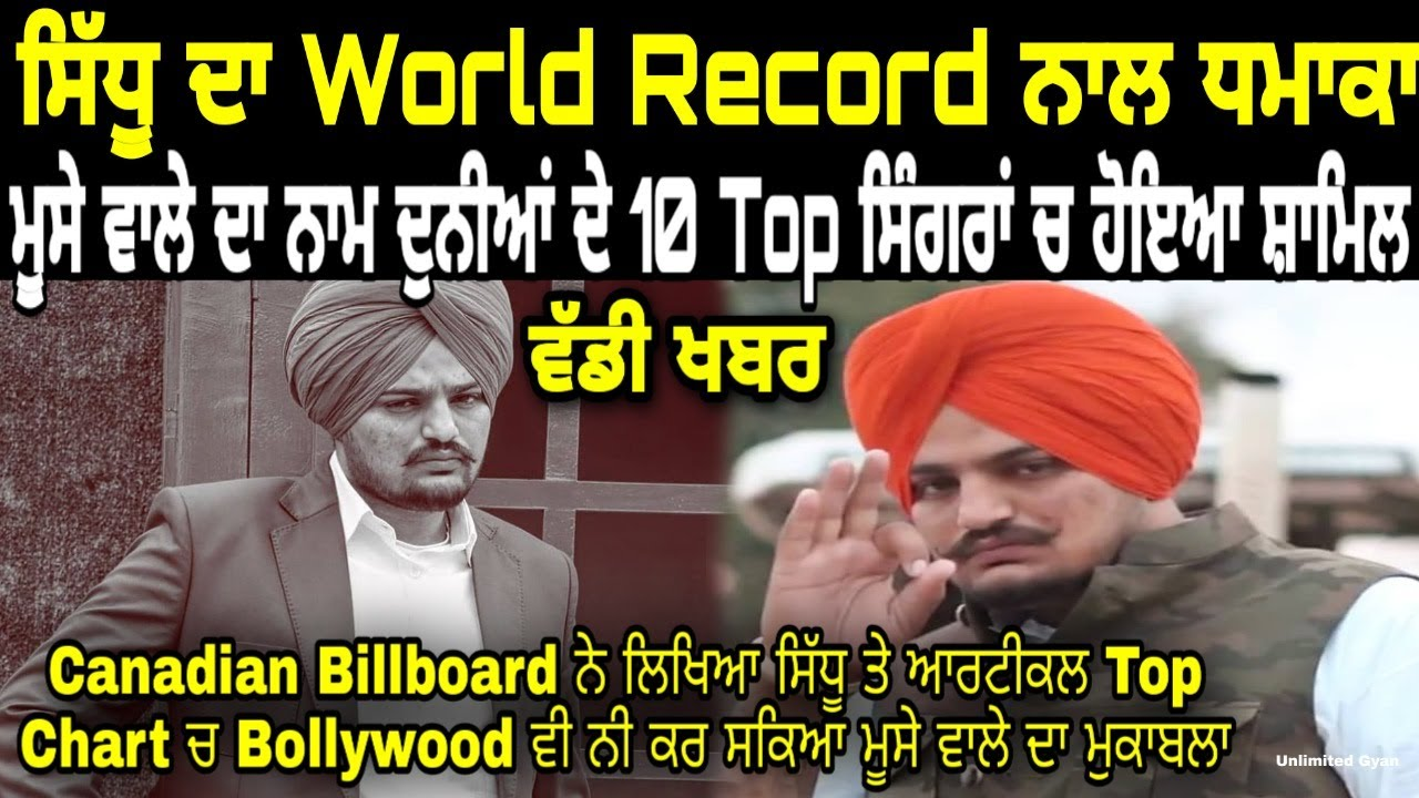 Sidhu Moose Wala New World Record | Sidhu Moose Wala | Big Update Sidhu Moose Wala | Doctor Song