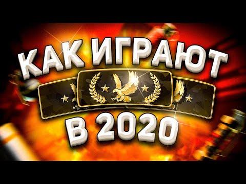 КАК ИГРАЮТ БЕРКУТЫ В 2020 году в CS:GO