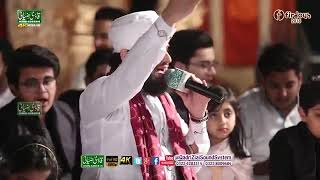 Hafiz ahmed Raza Qadri new Naat 2018 Tenu Rang Lag Jawan Ge