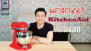 KitchenAid Stand mixer Artisan
