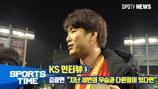 [KBO리그] KS 인터뷰⑤ - 김광현