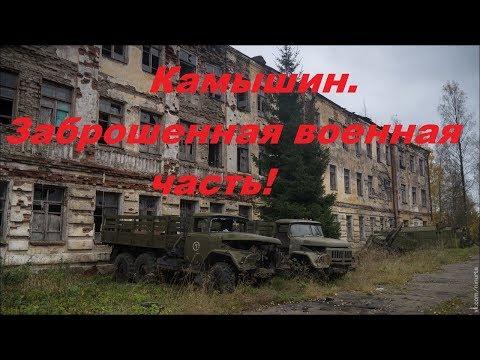 Заброшенная воинская часть! #Камышин. Раньше тут была жизнь!
