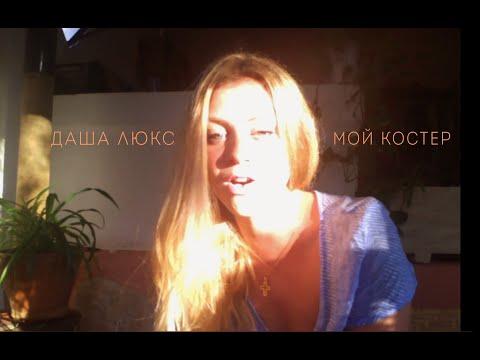 Смотреть клип Dasha Люкс - Мой Костёр