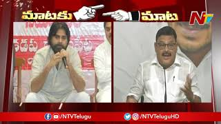 Pawan Kalyan vs Ambati Rambabu War Of Words On Religion | NTV