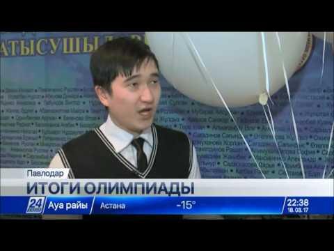 Республиканская олимпиада среди школьников завершилась в Павлодаре