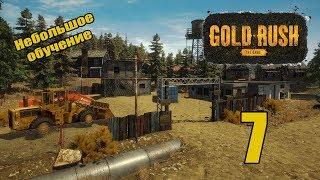 Gold Rush The Game - 7 - Небольшое обучение