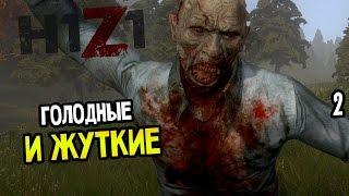 видео: H1Z1 Прохождение На Русском #2 — ГОЛОДНЫЕ И ЖУТКИЕ
