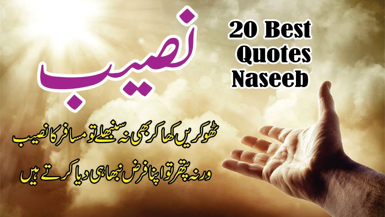 20 Best Naseeb Quotes In Hindi Urdu With Images And Voice Aqwal E