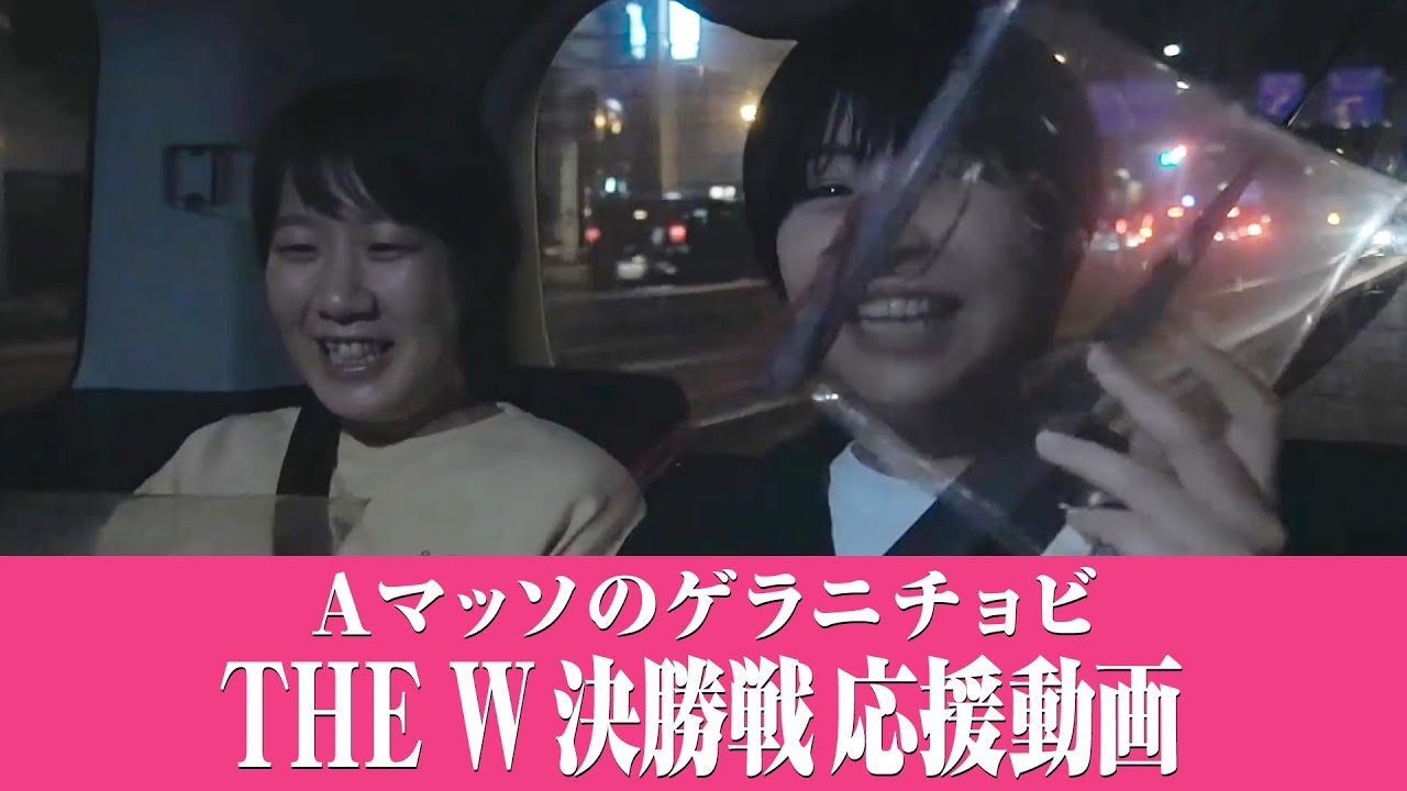A マッソ the w
