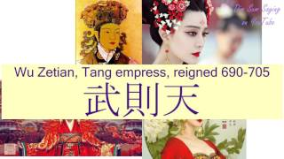 "Video ""WU ZETIAN, TANG EMPRESS, REIGNED 690-705"" in Cantonese (武則天) - Flashcard download MP3, 3GP, MP4, WEBM, AVI, FLV Mei 2018"