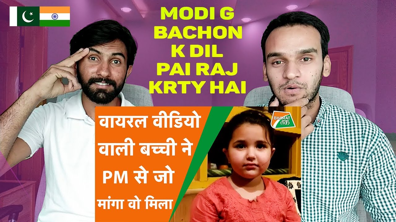 Pakistan Reacts to VIRAL VIDEO : Kid Demanding for Relief in Education from Narendra Modi l Reaction