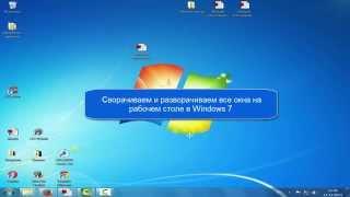 Как свернуть все окна на рабочем столе в Windows 7