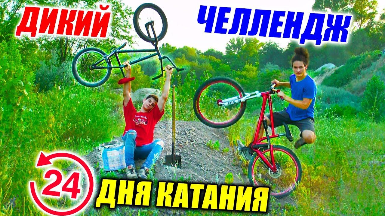 24 ДНЯ КАТАНИЯ И КОПАНИЯ - 400К ЧЕЛЛЕНДЖ   ДИКИЕ ПРЫЖКИ