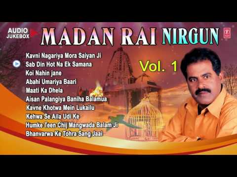 MADAN RAI NIRGUN VOL.1 [ Bhojpuri OLD Audio Songs Collection Jukebox ]