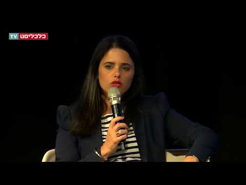 Ayelet Shaked addresses the National Economic Council 2017 (Israel Minister of Justice)