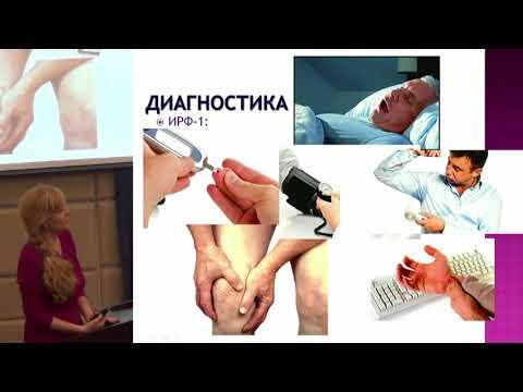 Астафьева Л.И., Мультидисциплинарный подход в лечении акромегалии.
