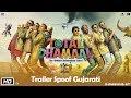 Total Dhamaal | Trailer Spoof Gujarati | Ajay | Anil | Madhuri | Indra Kumar | Feb. 22nd
