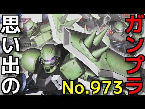 973 1/100 ZGMF-1000  ザクウォーリア+ブレイズウィザード&ガナーウィザード  『機動戦士ガンダムSEED DESTINY』