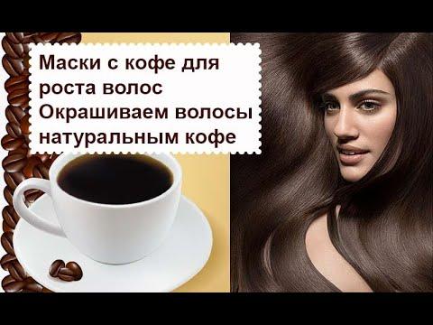 Кофе для  роста и окрашивания волос: рецепты масок