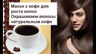 Кофе для роста и окрашивания волос рецепты масок