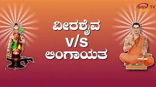 Discussion About Veerashiva and Lingayat issue SSV TV