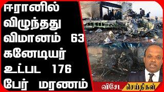 ஈரானில் விழுந்தது விமானம் 63 கனேடியர் உட்பட 176 பேர் மரணம்..!