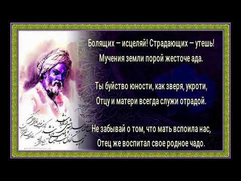 Добродетель — Насир Хосров — читает Павел Беседин