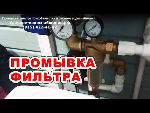 Промывка фильтра тонкой очистки в системе водоснабжения.