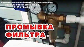 Промивка фільтра тонкої очистки ''Tim'' в системі водопостачання.