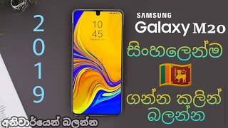 Samsung Galaxy M20 | Unboxing and Quick Review in Sinhala | සිංහලෙන් 🇱🇰