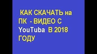 как скачать видео с ютуба в 2018 году - БЕЗ ПРОГРАММ